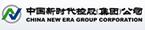 中国新时代控股(集团)公司